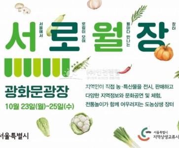 서울에서 서로월장 4차